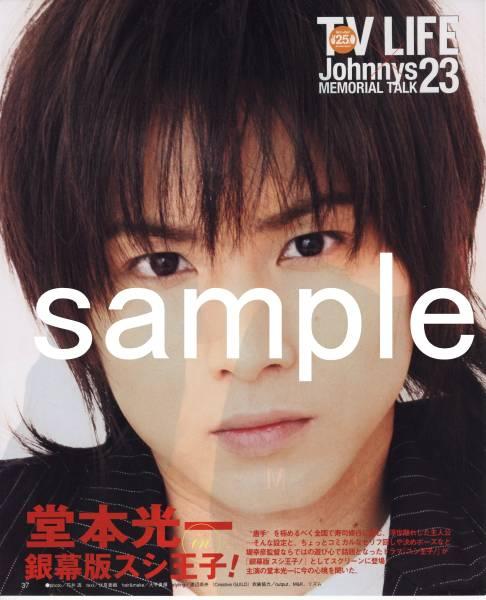 2p◆TV LIFE 2008.4.11号 KinKi Kids 堂本光一 銀幕版スシ王子!