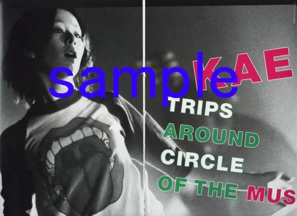 ◇H 2006.8号 切り抜き 木村カエラ 春ツアーをふりかえる