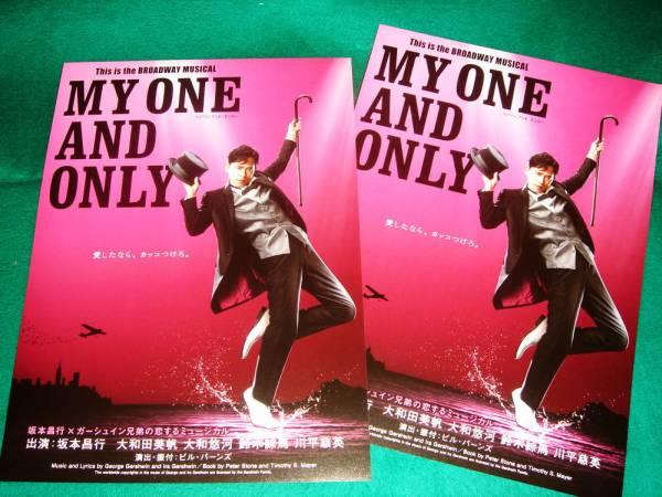 即決!! V6 坂本昌行♪MY ONE AND ONLY★チラシ2枚 青山劇場