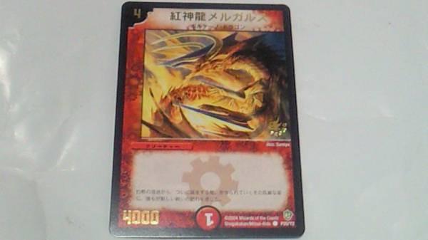 DM『紅神龍メルガルス』非売品_画像1