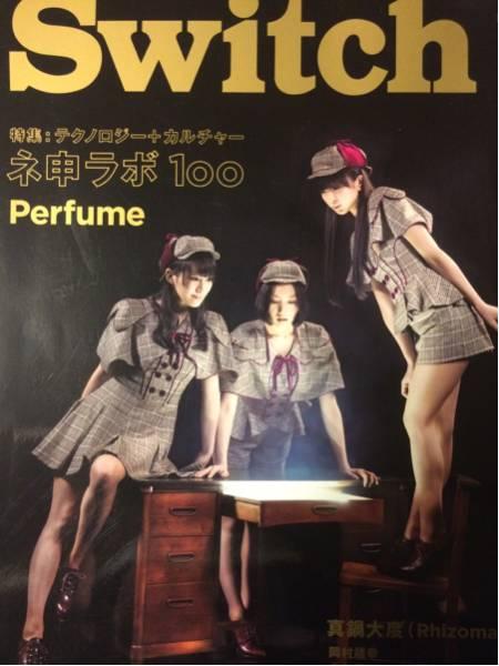 送料込【Perfume】表紙+切抜き8p+関連12p A-34