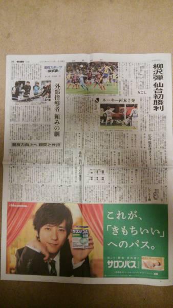 ◆二宮和也 サロンパス新聞カラー広告◆