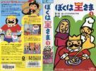 Kyпить 1757 VHS 2本組 原作・寺村輝夫 ぼくは王子さま на Yahoo.co.jp