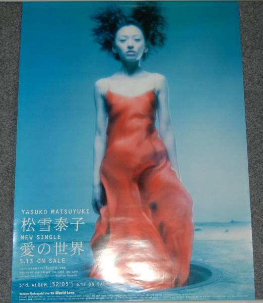 ◆ポスター◆松雪泰子/愛の世界 3枚