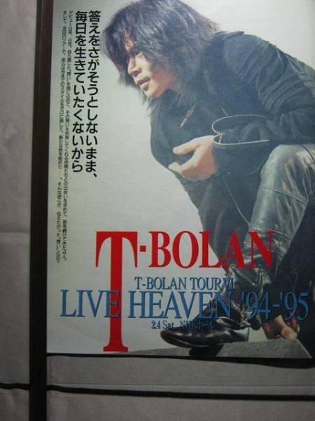 '95【伝えたかった想い 2.4 @NHKホール】T-bolan ♯