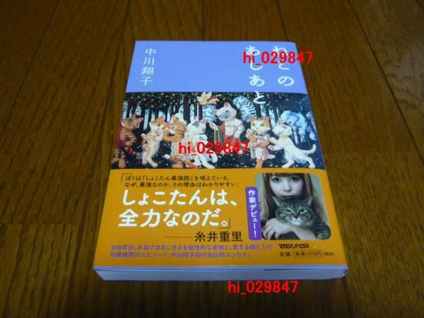 新品◆中川翔子◆ねこのあしあと しょこたん 直筆サイン本 即決a