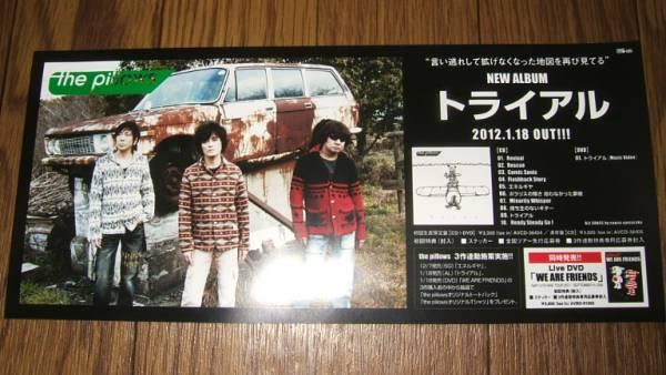 ■ミニポスターCF2■ the pillows/トライアル 非売品!