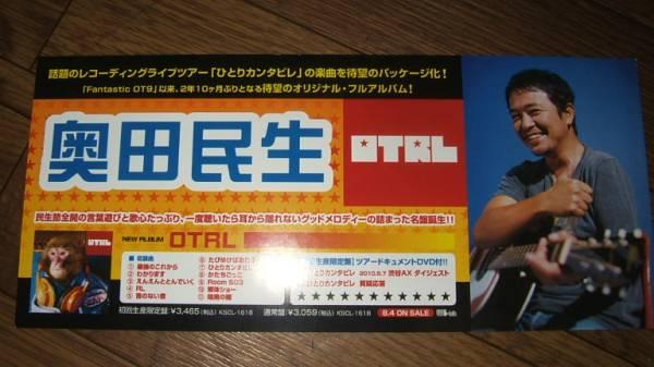 ■ミニポスターCF4■ 奥田民生/OTRL 非売品!