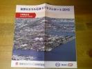 東燃ゼネラル石油■2015中間報告書■2015 1/1~6/30■送料込