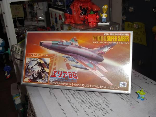 ◆超懐/絶版◆エリア88『F100Dスーパーセイバー』◆爆レア◆箱市_箱絵も最高なお品ですね。