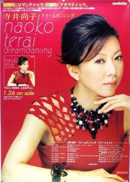 寺井尚子 naoko terai B2ポスター (O12008)