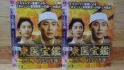 レンタル版 /DVD / 東医宝鑑(全7巻)韓流ドラマ