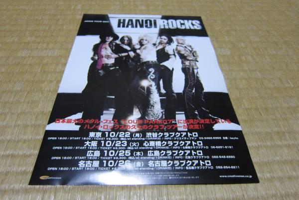 ハノイ・ロックス hanoi rocks 来日 ライヴ 告知 チラシ 2007 tour