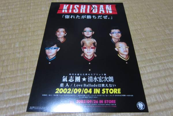 氣志團 清水宏次郎 cd 発売 告知 チラシ 2002 恋人 スプリット