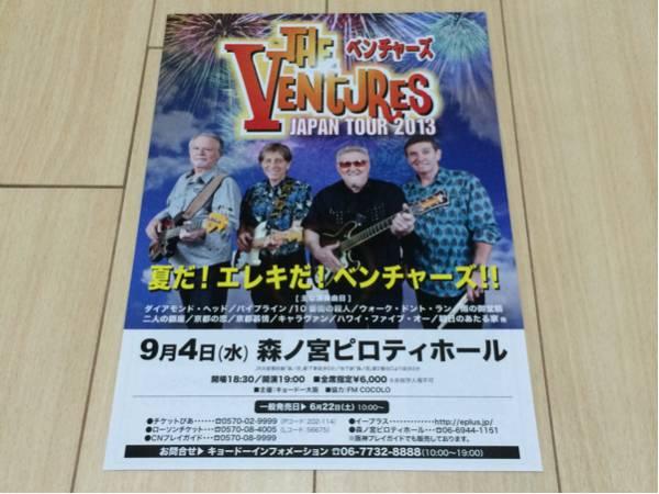 ザ・ベンチャーズ 来日 告知 チラシ 2013 大阪 森ノ宮 ツアー the ventures エレキ