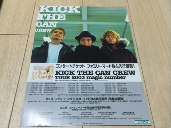 キック・ザ・カン・クルー 告知 チラシ kick the can crew 2003 kreva クレバ