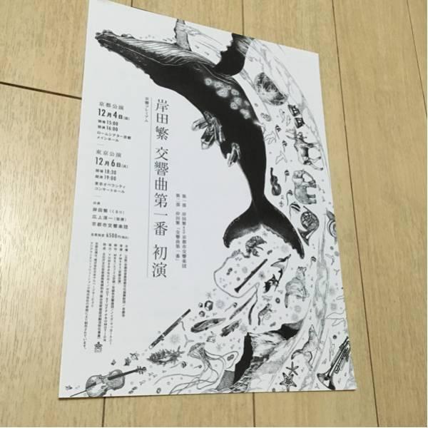 岸田繁 くるり 交響曲第一番 初演 告知 チラシ 2016 ライヴ