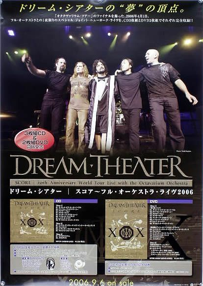 DREAM THEATER ドリーム・シアター B2ポスター (1F05010)
