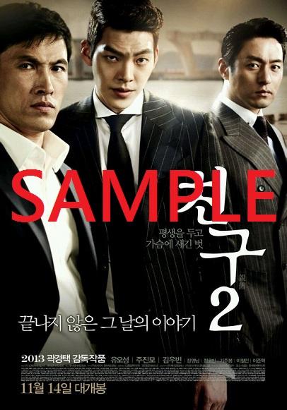チュ・ジンモ、キム・ウビン 韓国映画 チング2 チラシ