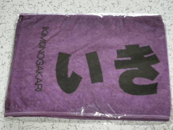 いきものがかり 2013横浜アリーナツアー タオル 限定色 未開封