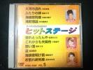 テイチクDVDカラオケ 音多 ヒットステージ VOL.5