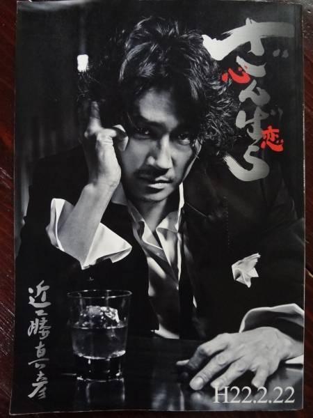 近藤真彦 35th Matchy パンフ・たのきん・・・セット コンサートグッズの画像