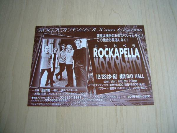 『 ROCKAPELLA ロッカペラ Xmas Live 1998  フライヤー 』   【非売品】
