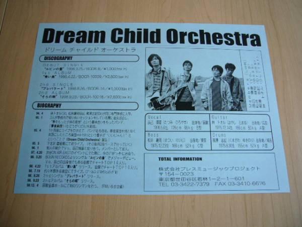 Dream Child Orchestra  ドリーム チャイルド オーケストラ   フライヤー 【非売品】