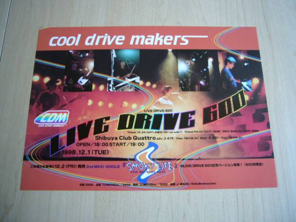 cool drive makers 1998LIVE フライヤー