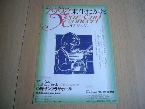 来生たかお  1998 year-end concert ~時よ ゆっくり~ フライヤー 【非売品】