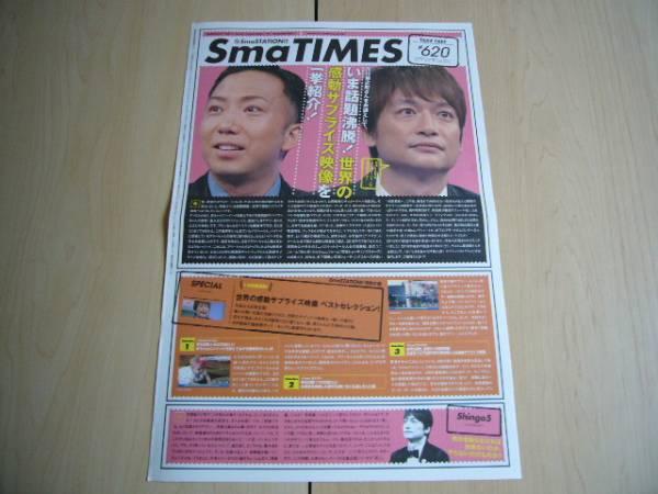 スマステーション Sma TIMES #620 香取慎吾 / 市川猿之助 SmaSTATION!! / テレビ朝日 【非売品】