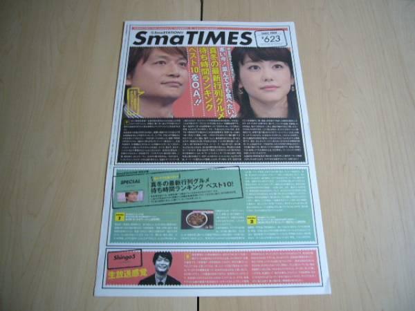 スマステ SmaSTATION!! (テレビ朝日) Sma TIMES #623 香取慎吾 / 桐谷美玲 【非売品】