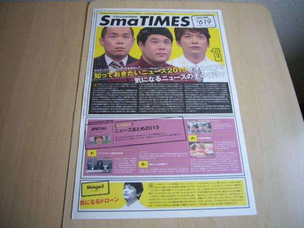 スマステ  SmaSTATION!!  テレ朝 Sma TIMES #619 香取慎吾 / タカアンドトシ 【非売品】