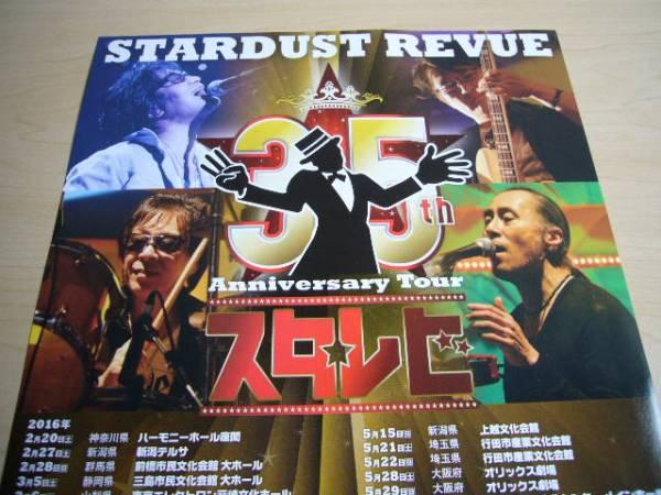 スターダストレビュー  35th Anniversary Tour フライヤー 【非売品】