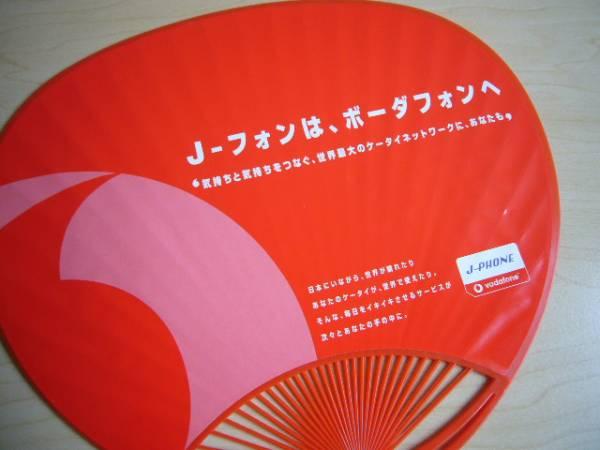 vodafone ボーダフォン (現:SoftBank) オールレッド うちわ 【非売品】 _画像1