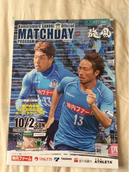 2016年カマタマーレ讃岐マッチデープログラム 松本山雅FC戦