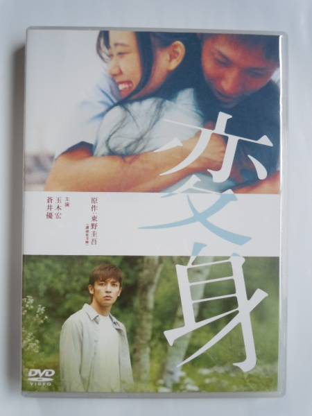 DVD 映画 「変身」◆玉木宏、蒼井優◆キズ無し・美品◆ グッズの画像