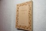 ★絶版岩波文庫 『人間義務論』 マッツィーニ 昭和27年初版★