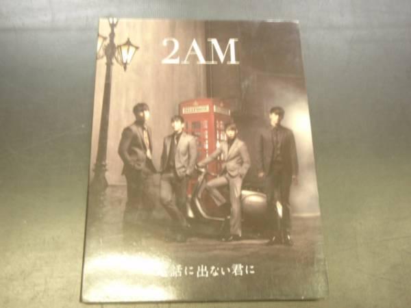 中古●2AM/電話に出ない君に/CD+DVD●送料140円