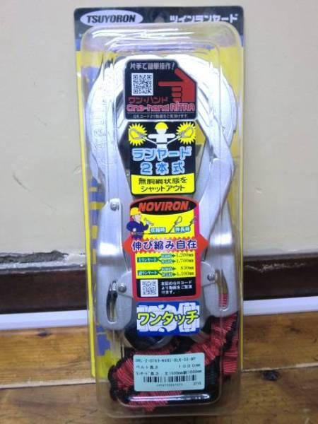 【新品箱難】ツヨロン ランヤード2本式安全帯 品番:ORL-2-OT93-NVRE-BLK-SS-BP_画像1