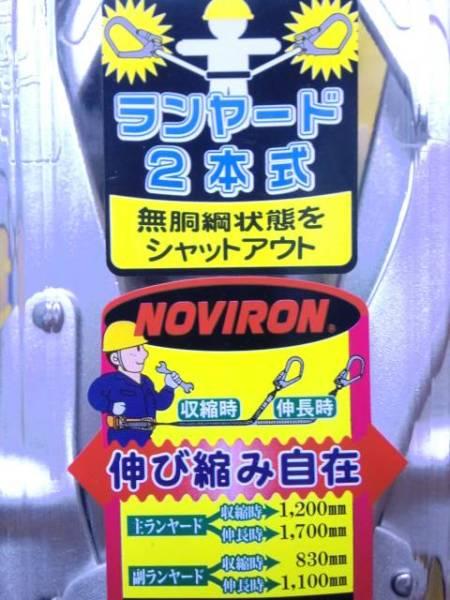 【新品箱難】ツヨロン ランヤード2本式安全帯 品番:ORL-2-OT93-NVRE-BLK-SS-BP_画像3