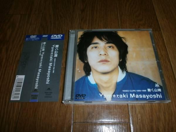 山崎まさよしVIDEO CLIPS 1995-1998動く山崎DVD ライブグッズの画像