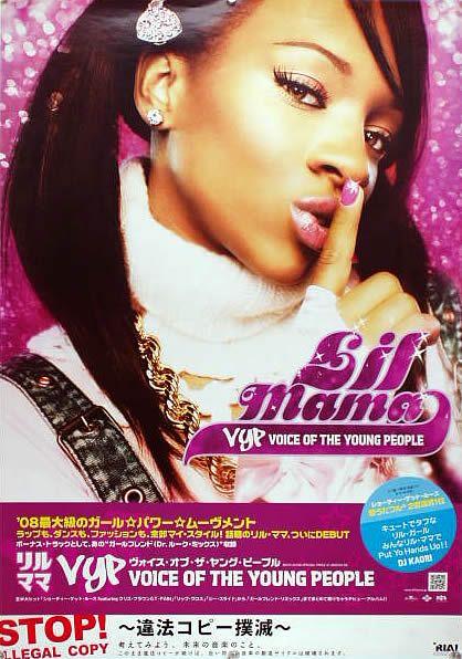 Lil Mama リル・ママ B2ポスター (X17014)