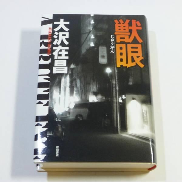 大沢在昌 獣眼 徳間書店 2012年 初版 ハードカバー 美本