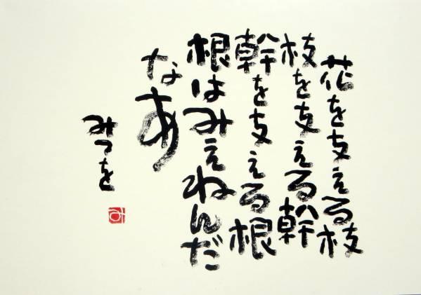 『花を支える枝』相田 みつを・詩・名言・絵はがき_画像2