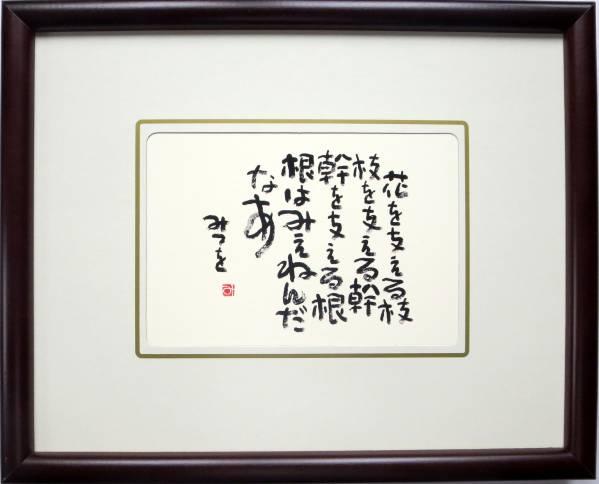 『花を支える枝』相田 みつを・詩・名言・絵はがき_画像1