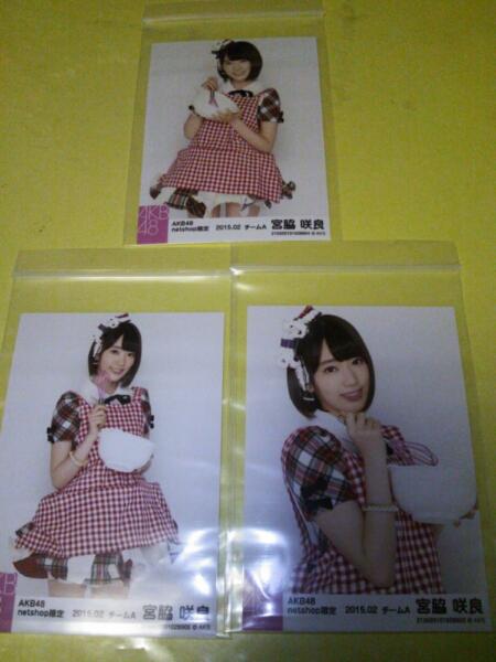 宮脇咲良 AKB48 ネットショップ限定 2015 2 写真3枚 ライブ・総選挙グッズの画像