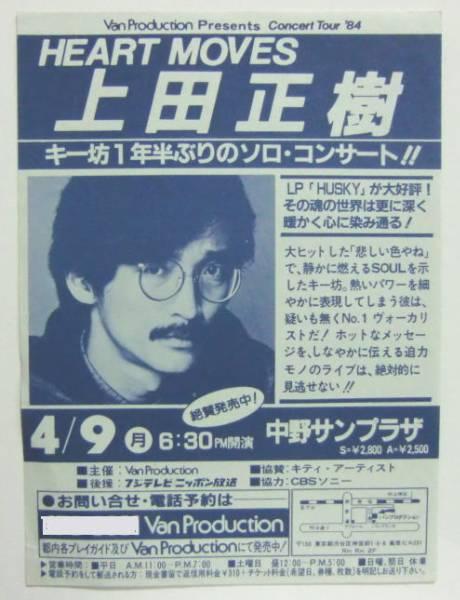 ○即/ちらし/上田正樹/中野サンプラザ