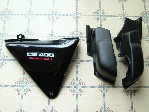 【オークション本舗】CB400 BIG1 サイド カバ R_画像1