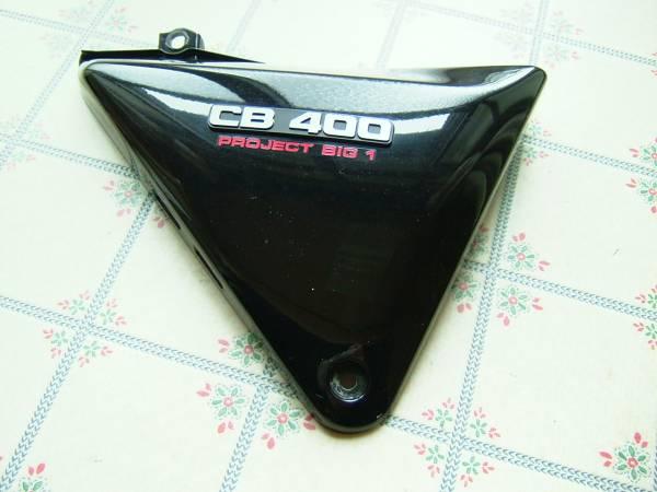 【オークション本舗】CB400 BIG1 サイド カバ R_画像3